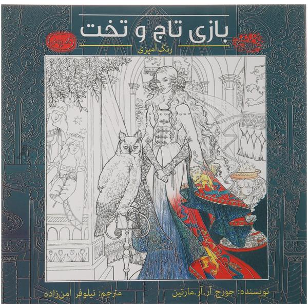 کتاب رنگ آمیزی بازی تاج و تخت اثر جورج آر آر مارتین