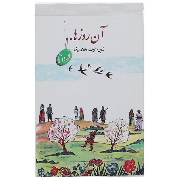 کتاب آن روزها - نوروز اثر داوود محمدی فرد