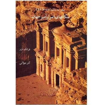 کتاب مکانهای اسرارآمیز جهان اثر فرانک ترنر