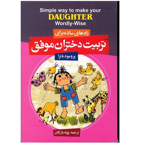 کتاب راه های ساده برای تربیت دختران موفق اثر پرومود باترا