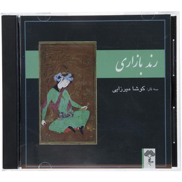 آلبوم موسیقی رند بازاری اثر کوشا میرزایی