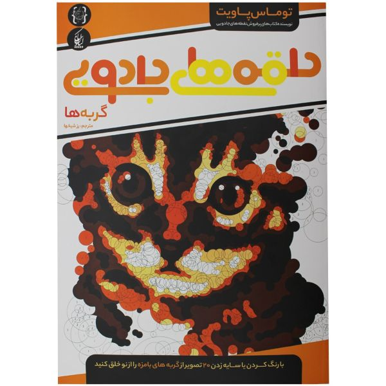 کتاب رنگ آمیزی حلقه های جادویی گربه ها اثر توماس پاویت