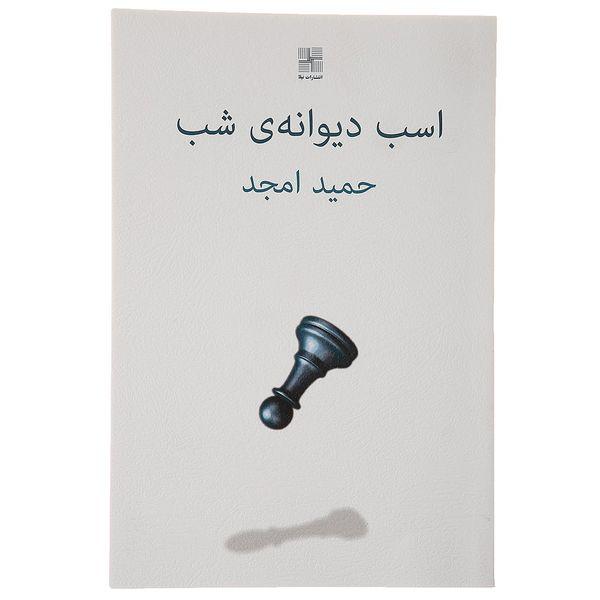 کتاب اسب دیوانه ی شب اثر حمید امجد