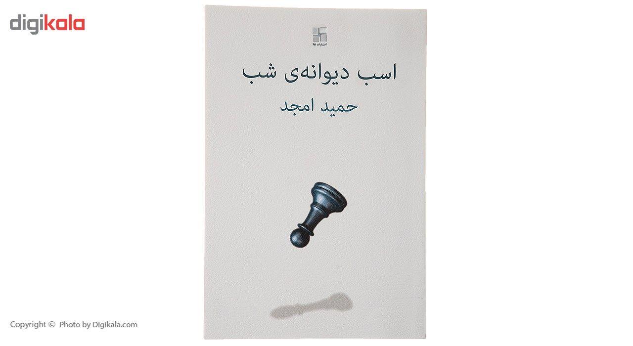 کتاب اسب دیوانه ی شب اثر حمید امجد main 1 1
