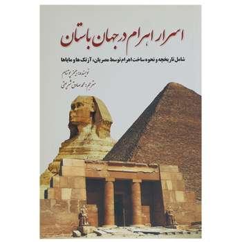 کتاب اسرار اهرام در جهان باستان اثر جیمز پوتنام