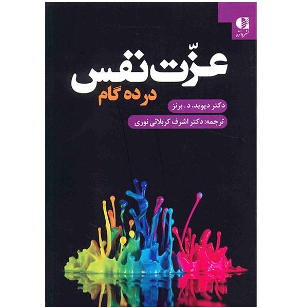 خرید                      کتاب عزت نفس در ده گام اثر دیوید د. برنز