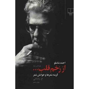 کتاب از زخم قلب اثر احمد شاملو