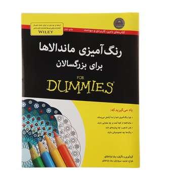 کتاب رنگ آمیزی ماندالاها برای بزرگسالان اثر رضا باباخانلو