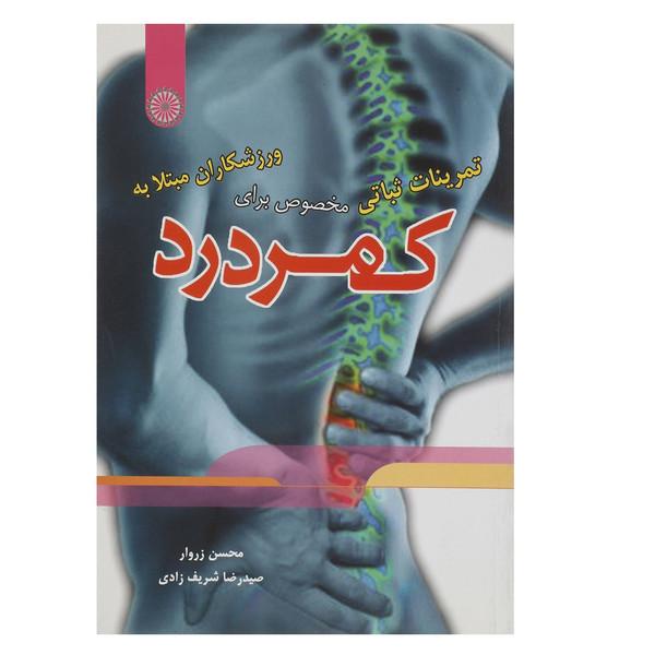 کتاب تمرینات ثباتی مخصوص برای ورزشکاران مبتلا به کمر درد اثر محسن زروار