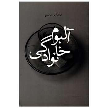 کتاب آلبوم خانوادگی اثر مجتبا پور محسن