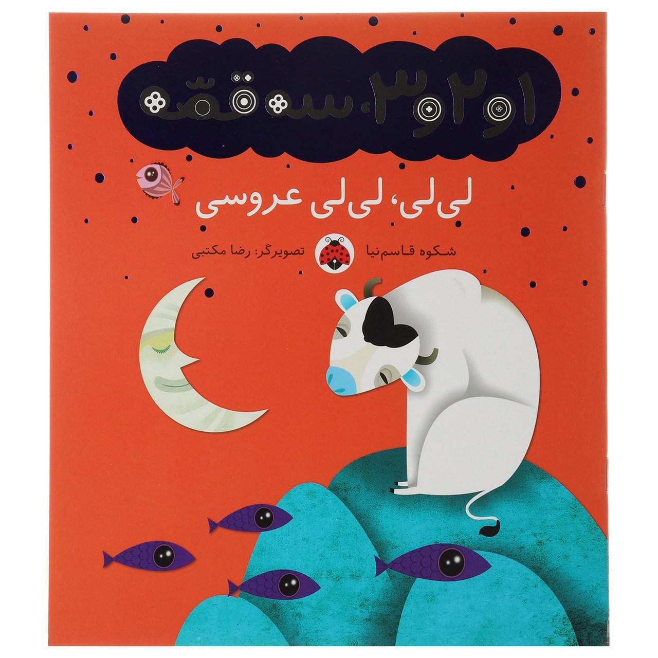 کتاب 1 و 2 و 3 سه قصه لی لی لی لی عروسی اثر شکوه قاسم نیا