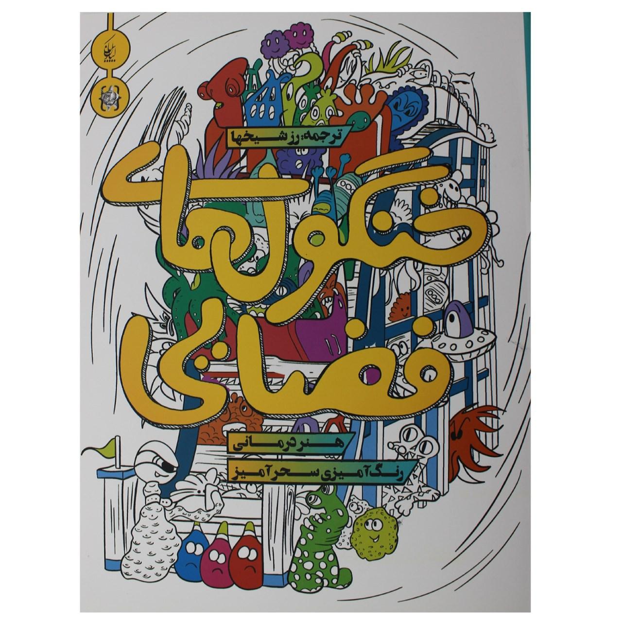 کتاب رنگ آمیزی خنگول های فضایی اثر پدرو دو الیزالده