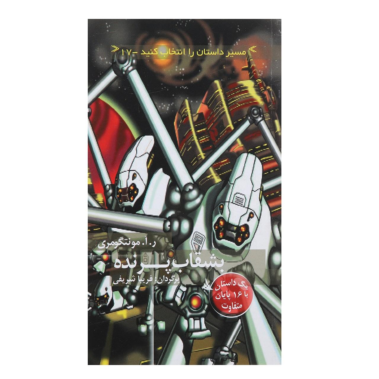 کتاب بشقاب پرنده اثر ر آ مونتگومری