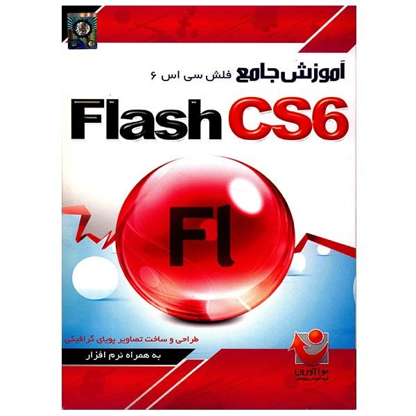 نرم افزار آموزش جامع Flash CS6