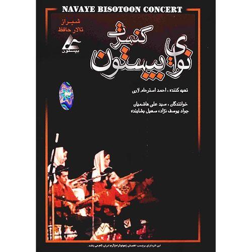 کنسرت نوای بیستون