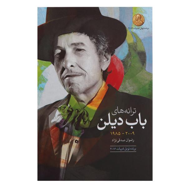 کتاب ترانه های باب دیلن 2009 - 1985 اثر باب دیلن