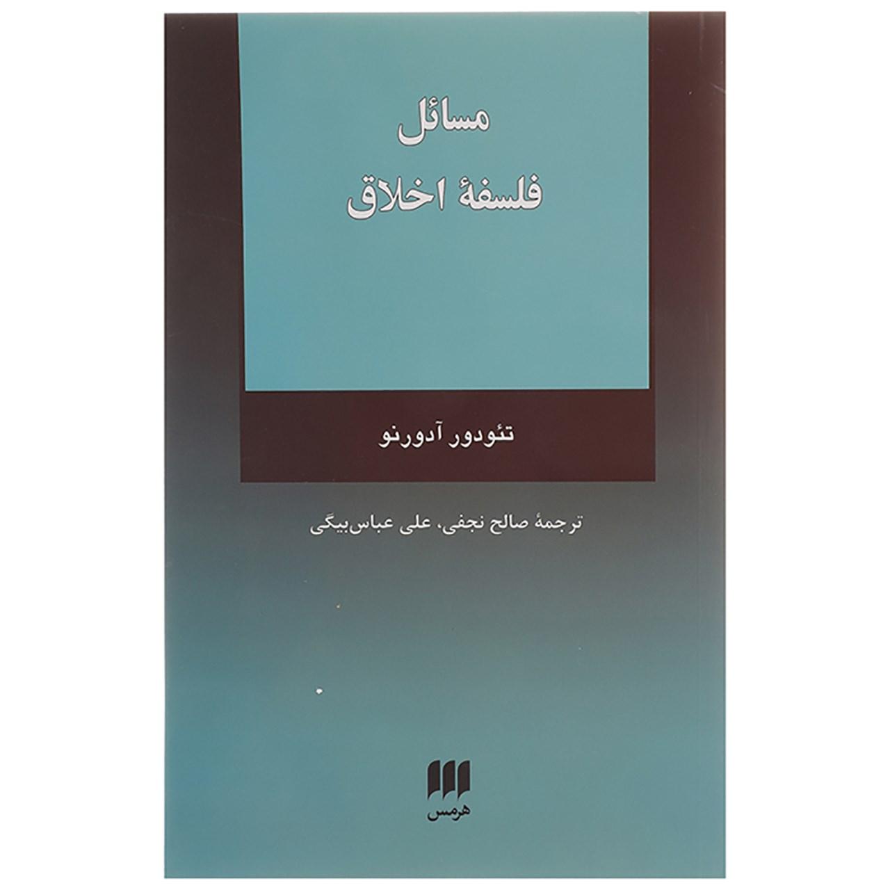 خرید                      کتاب مسائل فلسفه اخلاق اثر تئودور آدورنو