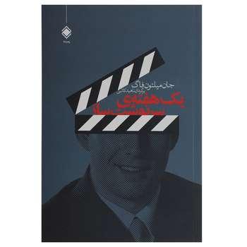 کتاب یک هفته سرنوشت ساز اثر جان میلتون فاگ