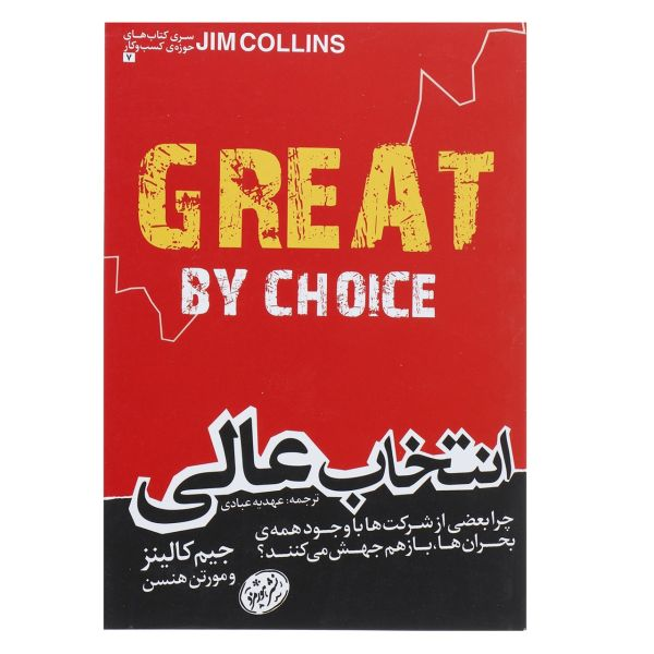 کتاب انتخاب عالی اثر جیم کالینز