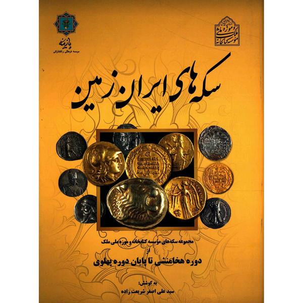 کتاب سکه های ایران زمین از دوره هخامنشی تا پایان دوره پهلوی اثر علی اصغر شریعت زاده