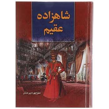 Image result for کتاب شاهزاده عقیم