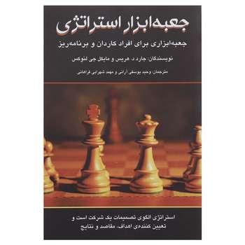 کتاب جعبه ابزار استراتژی اثر جارد د.هریس