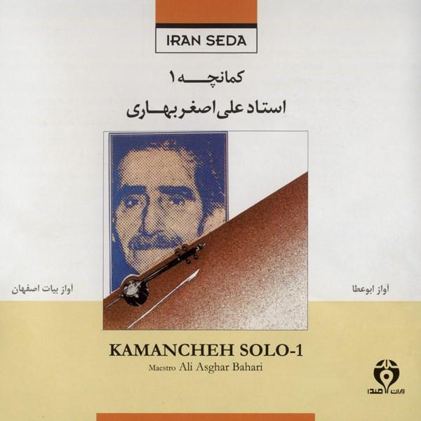 آلبوم موسیقی کمانچه 1 - استاد علی اصغر بهاری