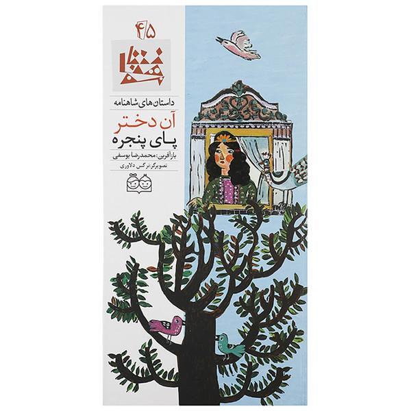 کتاب آن دختر پای پنجره اثر ابوالقاسم فردوسی