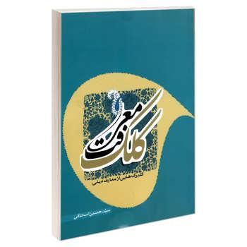 کتاب کلک معرفت گلبرگ هایی از معارف دینی اثر سیدحسین اسحاقی نشر مشعر
