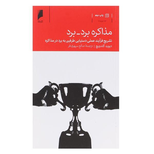 کتاب مذاکره برد برد اثر دیوید گلدویچ
