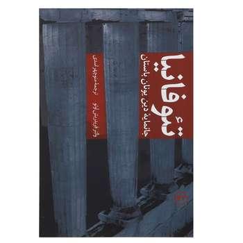 کتاب تئوفانیا اثر والتر فریدریش اوتو