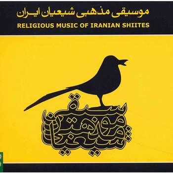 آلبوم موسیقی مذهبی شیعیان ایران - هنرمندان مختلف