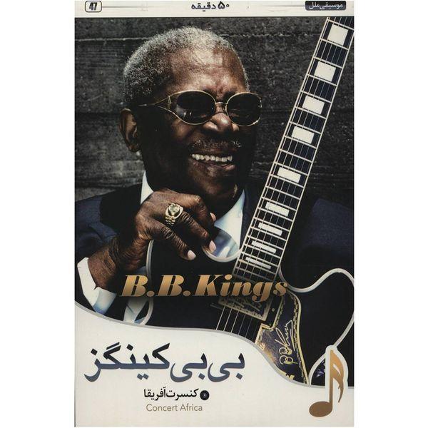 کنسرت آفریقا اثر بی. بی. کینگز