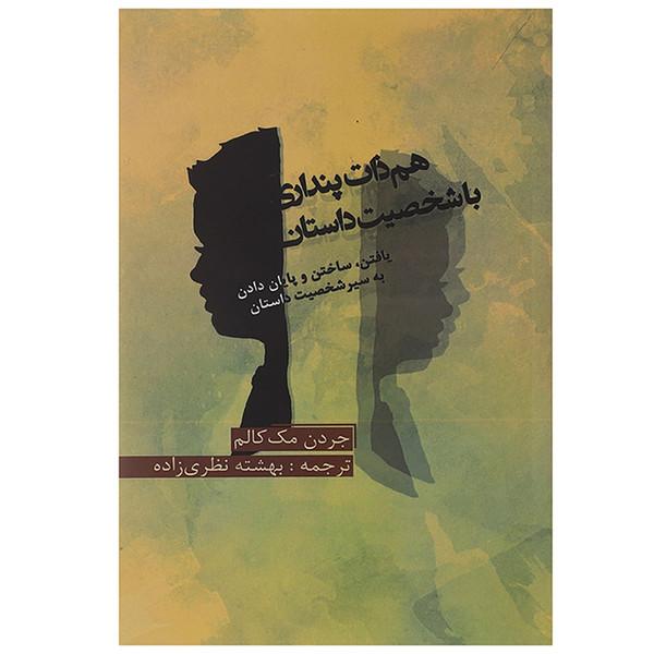 کتاب هم ذات پنداری با شخصیت داستان اثر جردن مک کالم