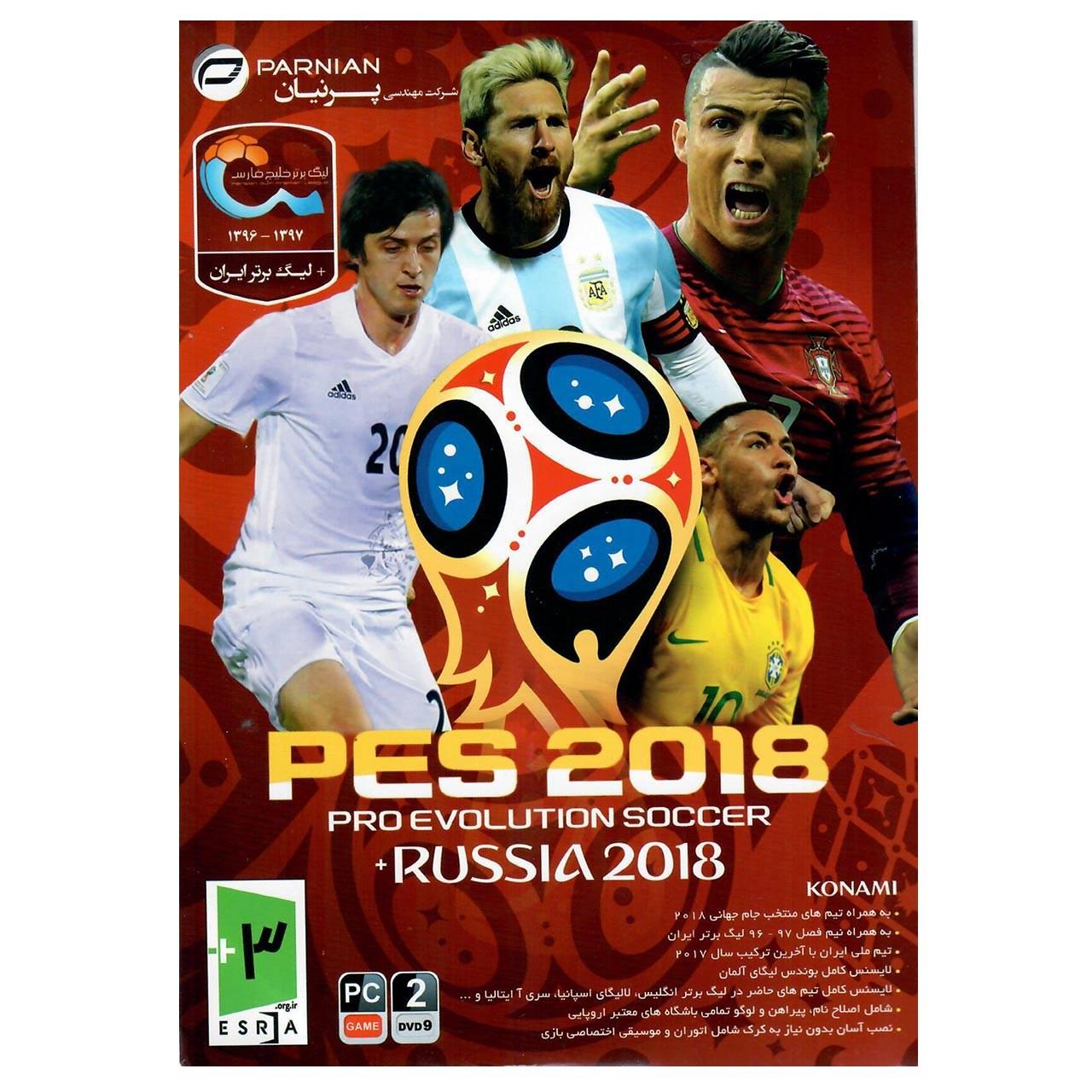 عکس بازی PES 2018 Russia 2018 مخصوص PC
