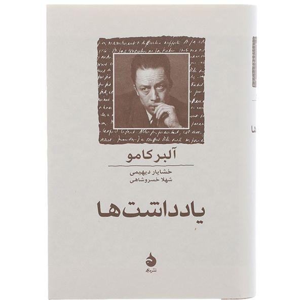 کتاب یادداشت ها اثر آلبر کامو