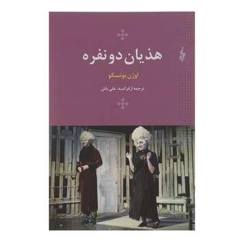 کتاب هذیان دو نفره اثر اوژن یونسکو