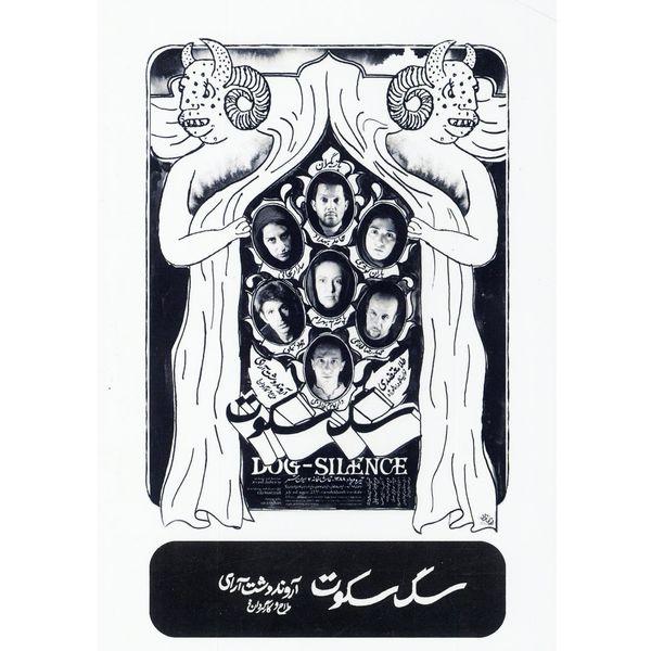 فیلم تئاتر سگ سکوت اثر آروند دشت آرای