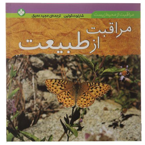 کتاب مراقبت از طبیعت اثر شارلوت گولین