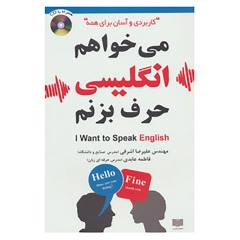 کتاب می خواهم انگلیسی حرف بزنم اثر علیرضا اشرفی،فاطمه عابدی