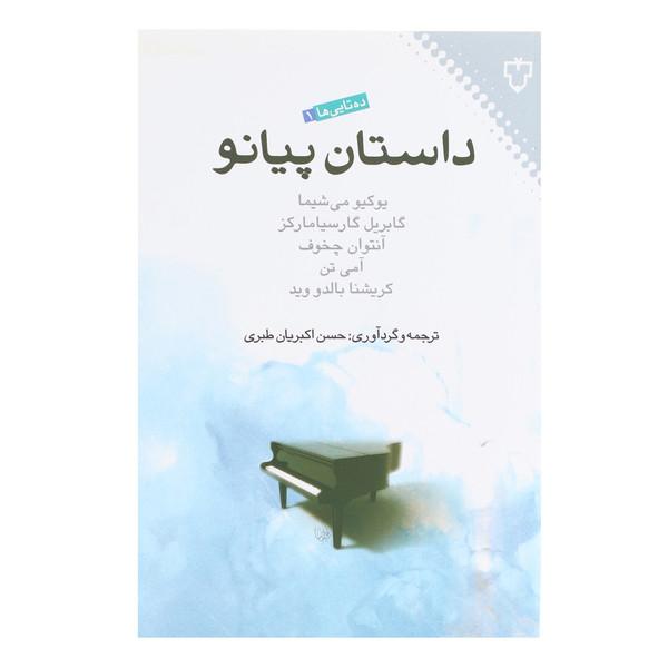 کتاب داستان پیانو اثر گابریل گارسیا مارکز