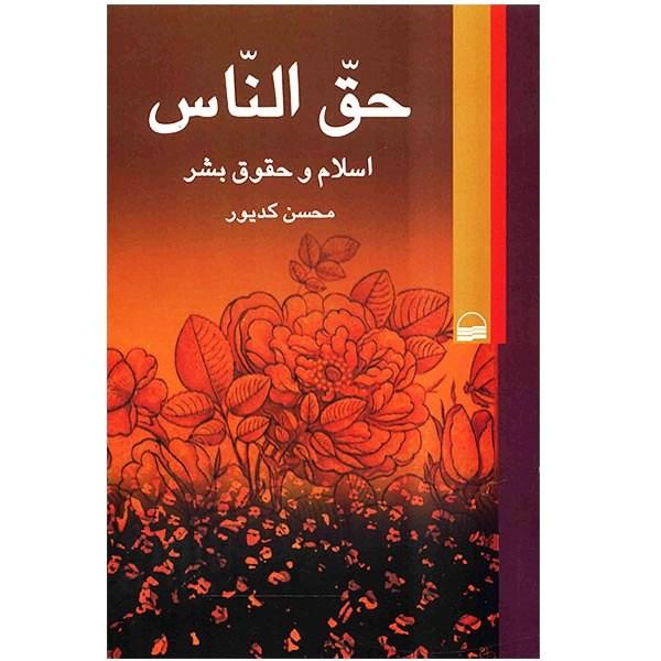 کتاب حق الناس اثر محسن کدیور