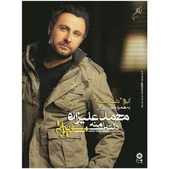 آلبوم موسیقی دلت با منه + سورپرایز اثر محمد علیزاده