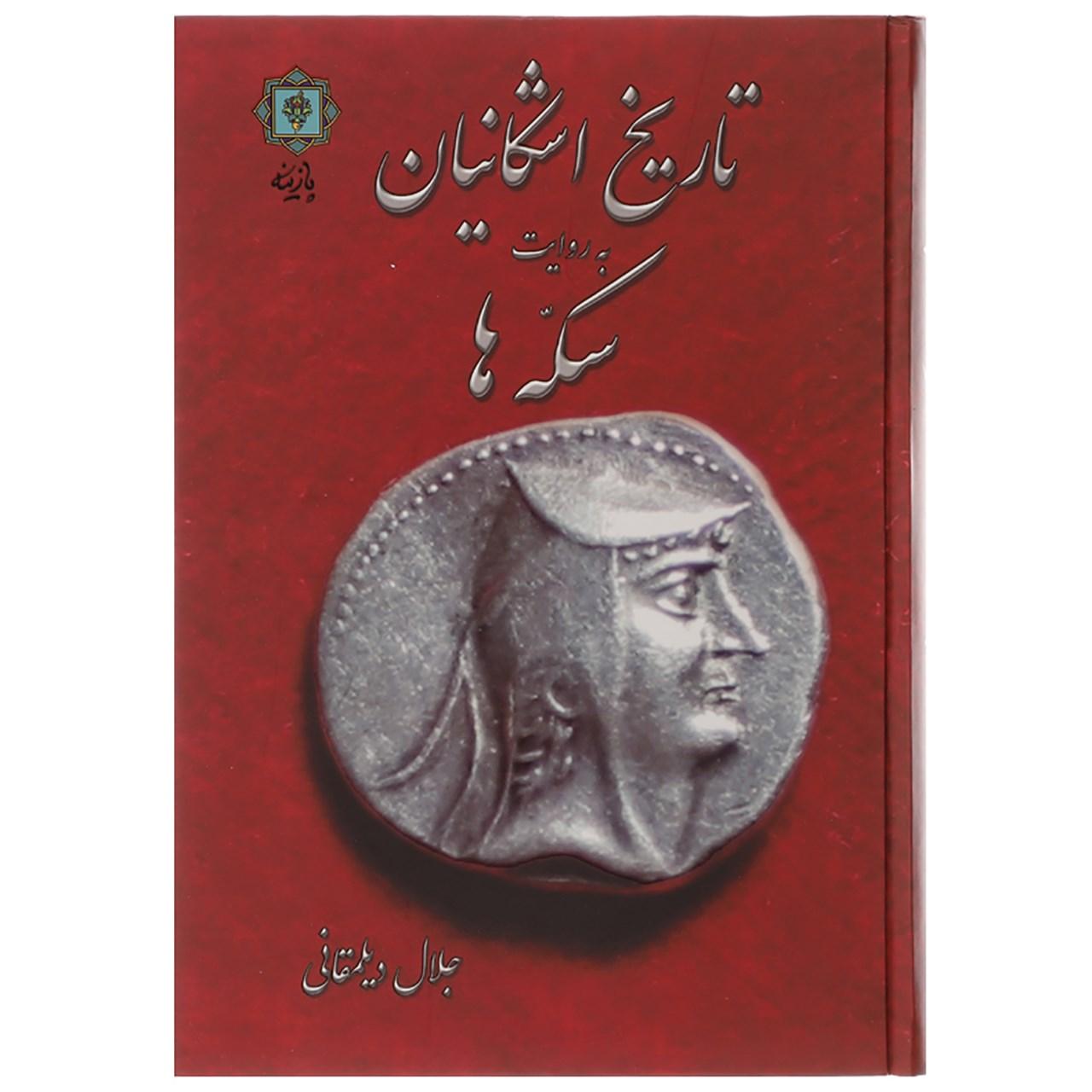 کتاب تاریخ اشکانیان به روایت سکه ها اثر جلال دیلمقانی