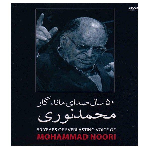 کنسرت 50 سال صدای ماندگار محمد نوری