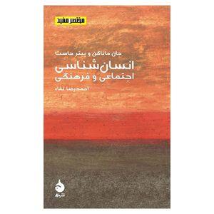 کتاب انسان شناسی اجتماعی و فرهنگی اثر جان ماناگن