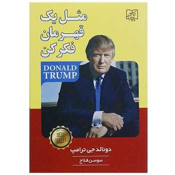 کتاب مثل 1 قهرمان فکر کن اثر دونالد ترامپ
