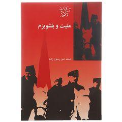 کتاب ملیت و بلشویزم اثر محمد امین رسول زاده