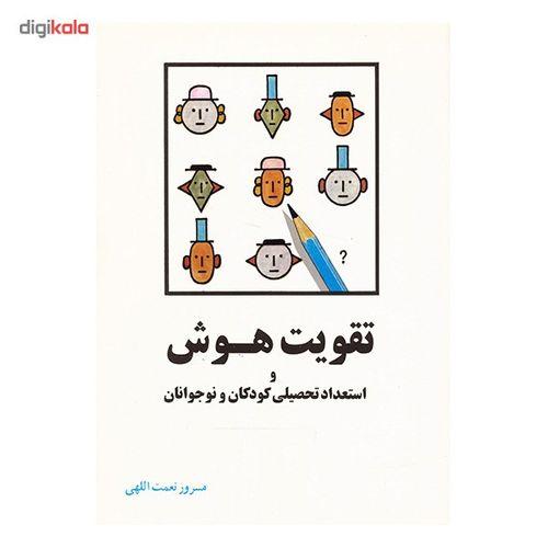 کتاب تقویت هوش و استعداد تحصیلی کودکان و نوجوانان اثر مسرور نعمت اللهی