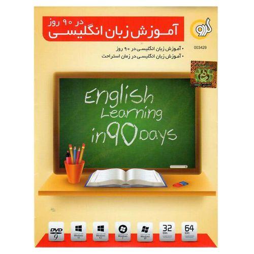 نرم افزار آموزش زبان انگلیسی در 90 روز نشر گردو